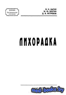 Лихорадка - Цыган В.Н., Бахтин М.Ю., Ястребов Д.В. - 1997 год - 24 с.