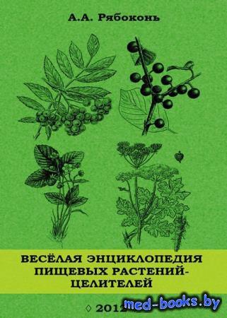 Веселая энциклопедия пищевых растений-целителей - Рябоконь Андрей - 2012 го ...