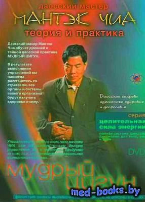 Мудрый цигун  (2001) DVDRip