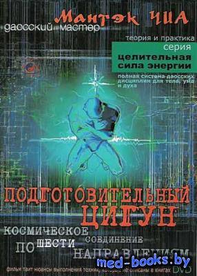 Подготовительный цигун (2001) DVDRip