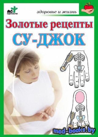 Золотые рецепты су-джок - М. Кановская - 2009 год - 127 илл. с.
