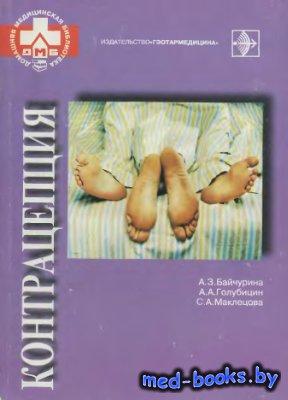 Контрацепция: противозачаточные средства - Байчурина А.З., Голубицин А.А. - ...