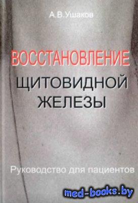 Восстановление щитовидной железы - Ушаков А.В. - 2008 год - 352 с.