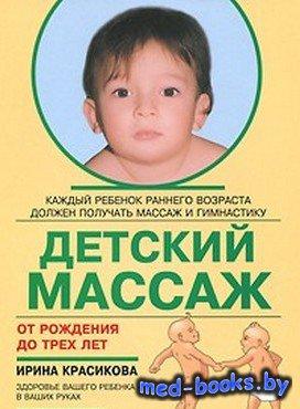 Детский массаж. Массаж и гимнастика для детей от рождения до трех лет - Кра ...
