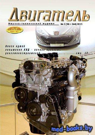 Двигатель №2 (март-апрель 2015)