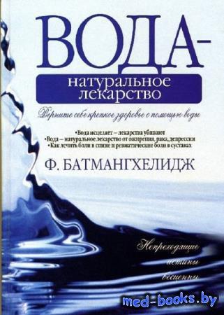 Вода - натуральное лекарство от ожирения, рака, депрессии - Ферейдун Батман ...