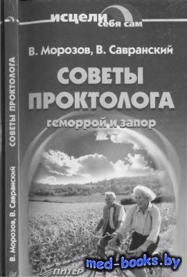 Советы проктолога. Геморрой и запор - Морозов В., Савранский В. - 2001 год  ...