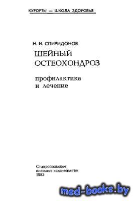 Шейный остеохондроз. Профилактика и лечение - Спиридонов Н.И. - 1983 год -  ...
