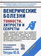 Венерические заболевания. Тонкости, хитрости и секреты - Татура Ю.В. - 2006 ...