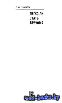 Легко ли стать врачом - Наумов Л.Б. - 1983 год - 464 с.