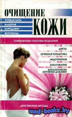 Очищение кожи: действенные методы - Соловьева В.А. - 2003 год - 128 с.