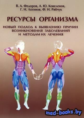 Ресурсы организма - Федоров В. А. и др. - 2012 год - 75 с.