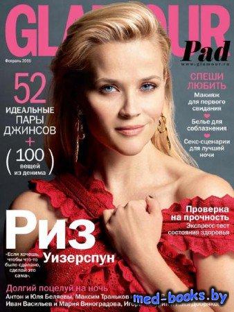 Glamour №2 (февраль 2016) Россия