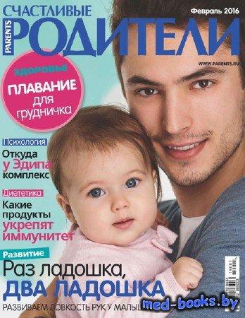 Счастливые родители №2 (февраль 2016)