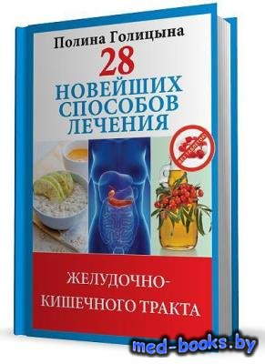 Полина Голицына - Сборник сочинений (4 книги)