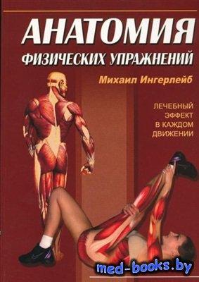 Анатомия физических упражнений - Ингерлейб М.Б. - 2009 год - 192 с.