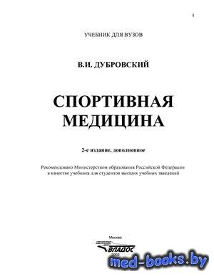 Спортивная медицина - Дубровский В.И. - 2002 год - 512 с.