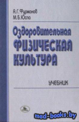 Оздоровительная физическая культура - Фурманов А.Г. - 2003 год - 528 с.