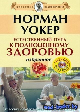 Естественный путь к полноценному здоровью - Норман Уокер - 2009 - 253 с.