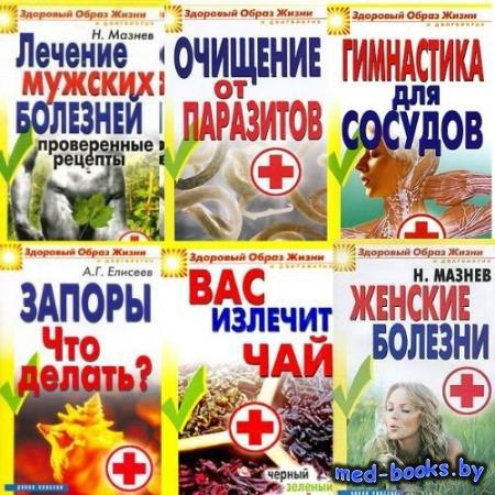 Здоровый образ жизни и долголетие (134 книги) - Серия - 2006-2014