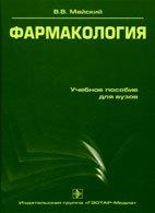 Фармакология. Часть 1 - Майский В.В. - 2003 год