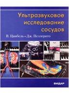 Ультразвуковое исследование сосудов - Цвибель В., Пеллерито Дж. - 2010 год