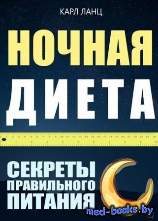Ночная диета. Секреты правильного питания - Карл Ланц - 2016 - 40 с.