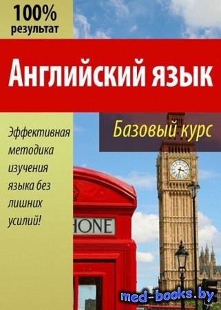 Английский язык. Базовый курс - Валерий Долгановский - 2016 - 50 с.