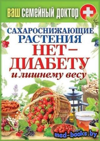 Сахароснижающие растения. Нет – диабету и лишнему весу - Сергей Кашин - 201 ...