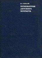 Психиатрия детского возраста - Ковалев В.В. - 1979 год