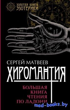 Сергей Матвеев - Хиромантия. Большая книга чтения по ладони (2016)