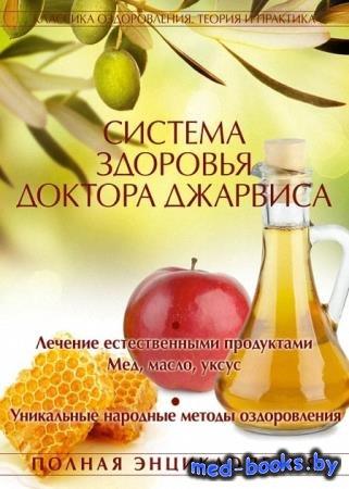 Система здоровья доктора Джарвиса - ДеФорест Джарвис - 2013 - 204 с.