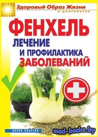 Фенхель. Лечение и профилактика заболеваний - Виктор Зайцев - 2012 - 46 с.