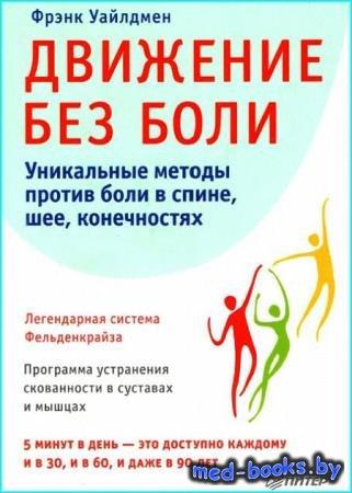 Движение без боли - Фрэнк Уайлдмен - 2016 - 224 с.