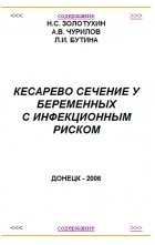 Кесарево сечение у беременных с инфекционным риском - Золотухин Н.С., Чурил ...