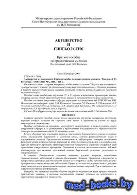 Акушерство и гинекология. Краткое пособие по практическим умениям - Костюче ...