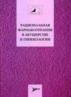 Рациональная фармакотерапия в акушерстве и гинекологии - Кулаков В. И., Сер ...