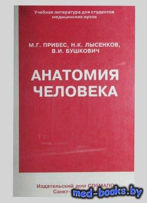 Анатомия человека - Привес М.Г., Лысенков Н.К., Бушкович В.И. - 2006 год -  ...