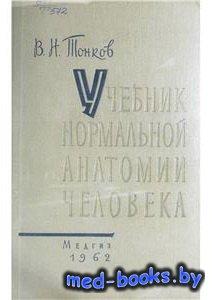 Учебник нормальной анатомии человека - Тонков В.Н. - 1962 год - 764 с.