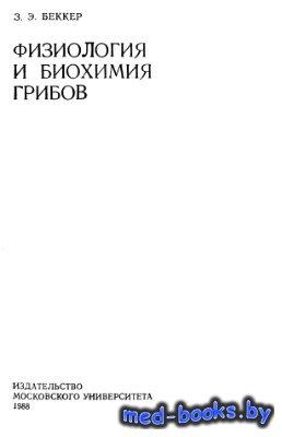 Физиология и биохимия грибов - Беккер З.Э. - 1988 год - 230 с.