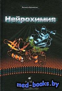 Нейрохимия - Болдырев А.А, Ещенко Н.Д. и др. - 2010 год - 400 с.