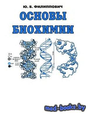 Основы биохимии - Филиппович Ю.Б. - 1999 год - 512 с.