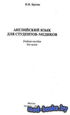Английский язык для студентов-медиков - Кролик H.И. - 2003 год