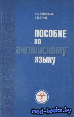Пособие по английскому языку для студентов-медиков - Лотовская Р.Н., Сенив  ...