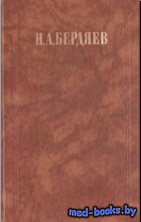 Николай Бердяев - Философия свободы. Смысл творчества (1989)