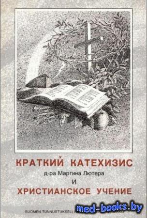 Краткий катехизис д-ра Мартина Лютера и Христианское учение (1992)