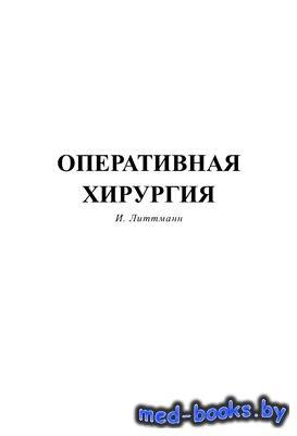 Оперативная хирургия - Литтманн И. - 1985 год - 1136 с.
