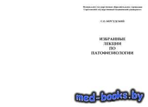Избранные лекции по патофизиологии - Берсудский С.О. - 2004 год - 304 с.
