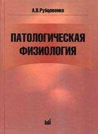 Патологическая физиология - Рубцовенко А.В. - 2006 год