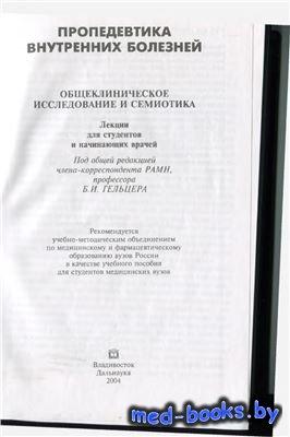 Пропедевтика внутренних болезней. Общеклиническое исследование и семиотика  ...